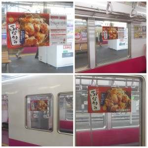 新京成広告